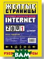 Желтые страницы Internet 2001 Русские ресурсы  Карпенок С. купить