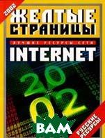 Желтые страницы Internet 2002 Русские ресурсы сети   купить