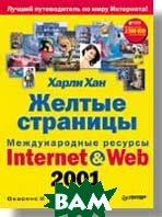 Желтые страницы Internet & Web 2001 Международные ресурсы  Хан Х. купить