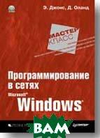 Программирование в сетях MS Windows Серия: Мастер-класс  Джонс А. купить