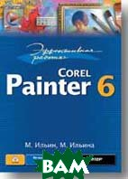 Эффективная работа Corel Painter 6 (+CD)  Ильин М. купить