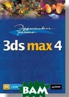 Эффективная работа с 3D Studio MAX 4 (+CD)  Маров М. купить