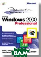 Эффективная работа в Windows 2000 Professional  Стинсон К., Зихерт К. купить