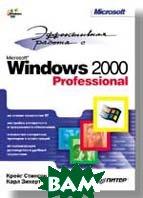 ����������� ������ � Windows 2000 Professional  ������� �., ������ �. ������