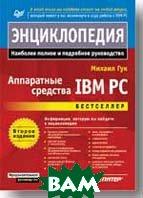 ���������� �������� IBM PC. ������������ 2 �������  ��� �. ������