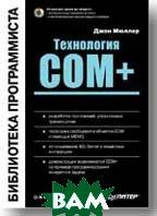 ���������� COM+ ���������� ������������ (+CD) �����: ����� ����������������  ������ ��. ������