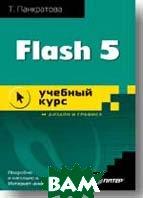 Flash 5 Учебный курс  Панкратова Т. купить