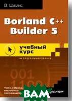 Borland C++Builder 5 Учебный курс  Шамис В. купить