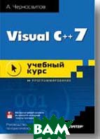 Visual C++ 7 Учебный курс  Черносвитов А. купить