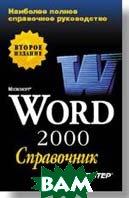 Microsoft Word 2000. Справочник  Карпов Б. купить