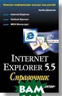 Microsoft Internet Explorer 5.5 Справочник  Денисов Артем  купить