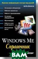 Windows Millennium Edition Справочник  Денисов А. купить