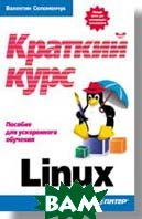 Linux Краткий курс  Соломенчук В. купить