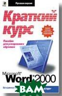 Microsoft Word 2000 Краткий курс  Рычков В. купить