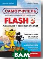 Самоучитель Flash 5 Анимация и язык ActionScript  Лапин П. купить