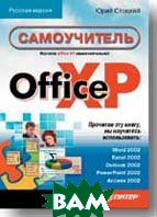 ����������� Office XP �����: �����������   