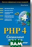 PHP 4 Специальный справочник  Григин И. купить