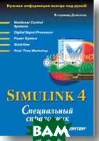 Simulink 4 Специальный справочник  Дьяконов В. купить