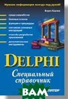 Delphi Специальный справочник  Карпов Б. купить