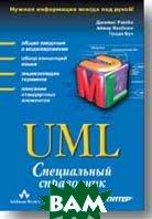 UML Специальный справочник  Рамбо Дж., Буч Г., Якобсон А. купить