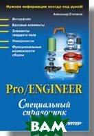 Pro/ENGINEER Специальный справочник  Степанов А. купить
