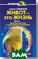 Живот - это жизнь Ч.1 Целительство тела и супружеских отношений  Левшинов А. купить