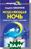 Исцеляющая ночь  Левшинов А.  купить