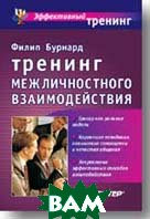 Тренинг межличностного взаимодействия Серия: Эффективный тренинг  Бурнард Ф. купить