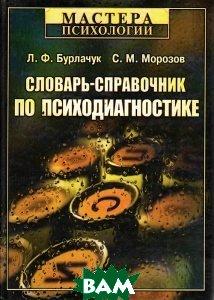 Словарь-справочник по психодиагностике 2-е издание   Морозов С., Л. Бурлачук купить