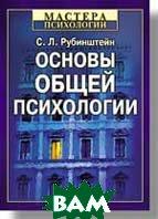 Основы общей психологии   С. Л. Рубинштейн купить