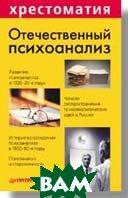 Отечественный психоанализ Серия: Хрестоматия по психологии  Лейбин В. купить