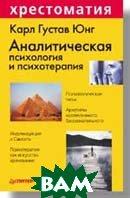 Аналитическая психология и психотерапия. Серия: Хрестоматия по психологии  Юнг, Карл Густав купить