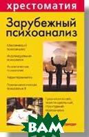Зарубежный психоанализ Серия: Хрестоматия по психологии  Лейбин В. купить
