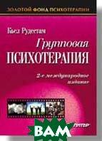 Групповая психотерапия 2-е международное издание Серия: Золотая серия психотерапии  Рудестам К. купить