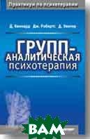 Групп-аналитическая психотерапия Серия: Практикум по психотерапии  Кеннард Д. купить