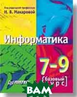 Информатика 7-9 класс Базовый курс Серия: Учебники для школ  Макарова Н. купить