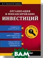 Организация и финансирование инвестиций Серия: Ключевые вопросы  Попков В. П., Семенов В. П. купить