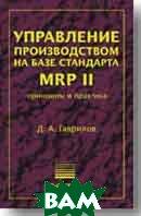 Управление производством на базе стандарта MRP II Серия: Теория и практика менеджмента  Гаврилов Д. купить