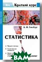 Статистика Серия: Краткий курс  Гинзбург А. купить