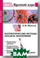 Математические методы анализа экономики Серия: Краткий курс  Монахов А. купить