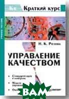 Управление качеством Серия: Краткий курс  Розова Н. купить
