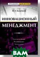Инновационный менеджмент Серия: Учебники для вузов  Балабанов И. Т. купить