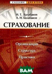Страхование Серия: Учебники для вузов  Балабанов И. Т., Балабанов А. И. купить