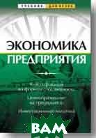 Экономика предприятия Серия: Учебники для вузов  Кантор В. купить