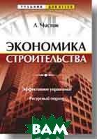 Экономика строительства Серия: Учебники для вузов  Чистов Л. М. купить