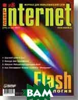 Мир Internet № 8 Серия: Журналы   купить