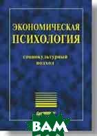 Экономическая психология Серия: Теория и практика менеджмента  Андреева И. купить