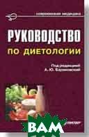 Руководство по диетологии  Барановский А. Ю. купить