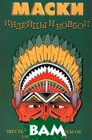Индейцы и ковбои   купить