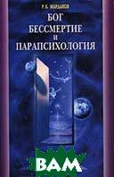 Бог бессмертие и парапсихология  Марданов Р. купить